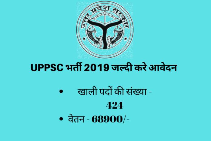 UPPSC भर्ती 2019