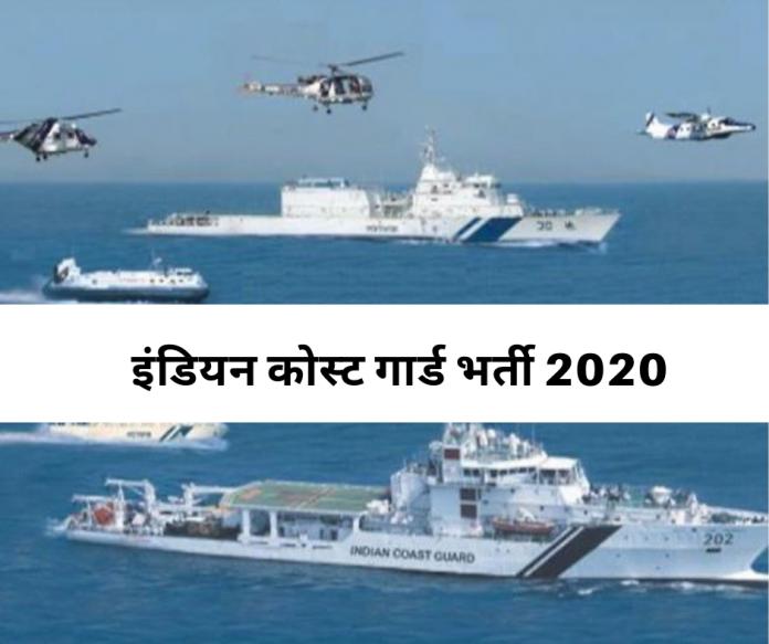 इंडियन कोस्ट गार्ड भर्ती 2020