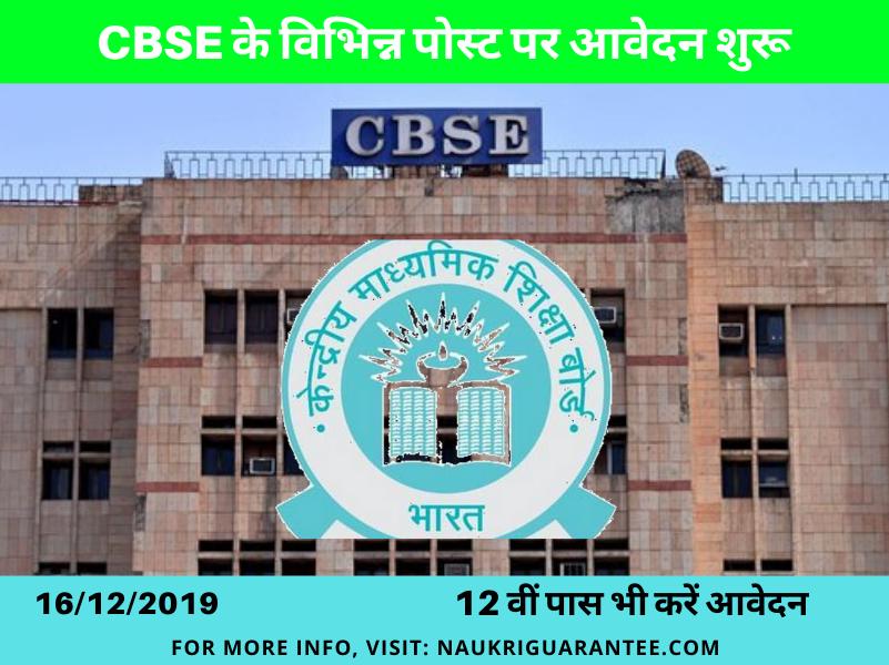 CBSE के विभिन्न पोस्ट पर आवेदन शुरू