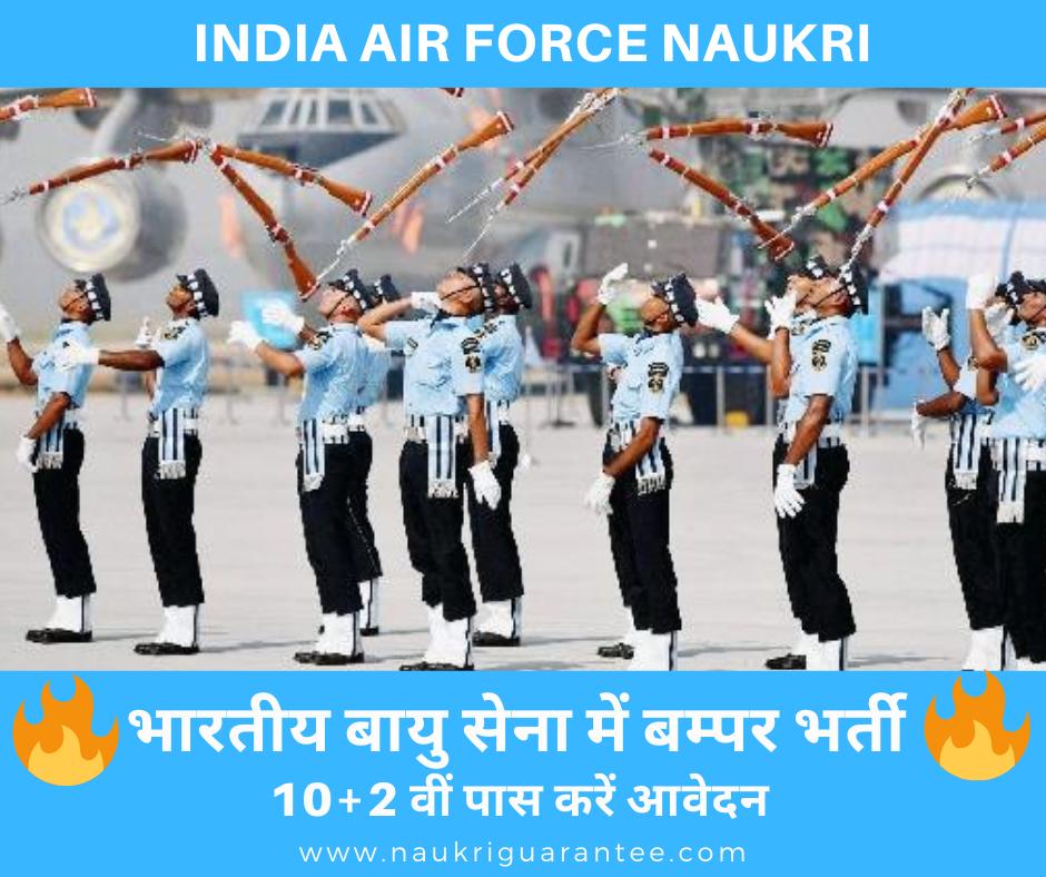 भारतीय बायु सेना भर्ती