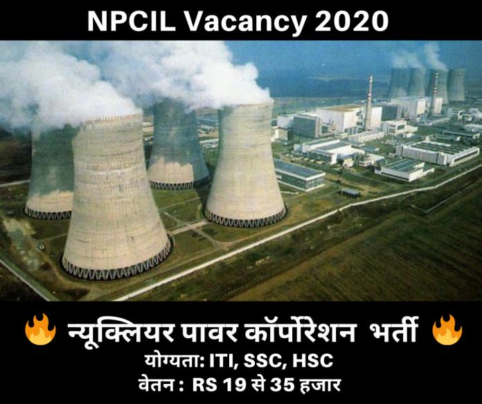 NPCIL 2020