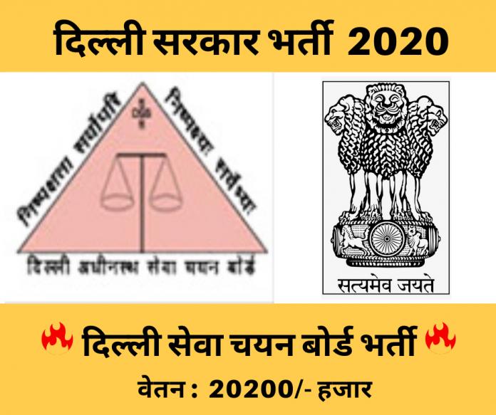 दिल्ली सरकार भर्ती 2020