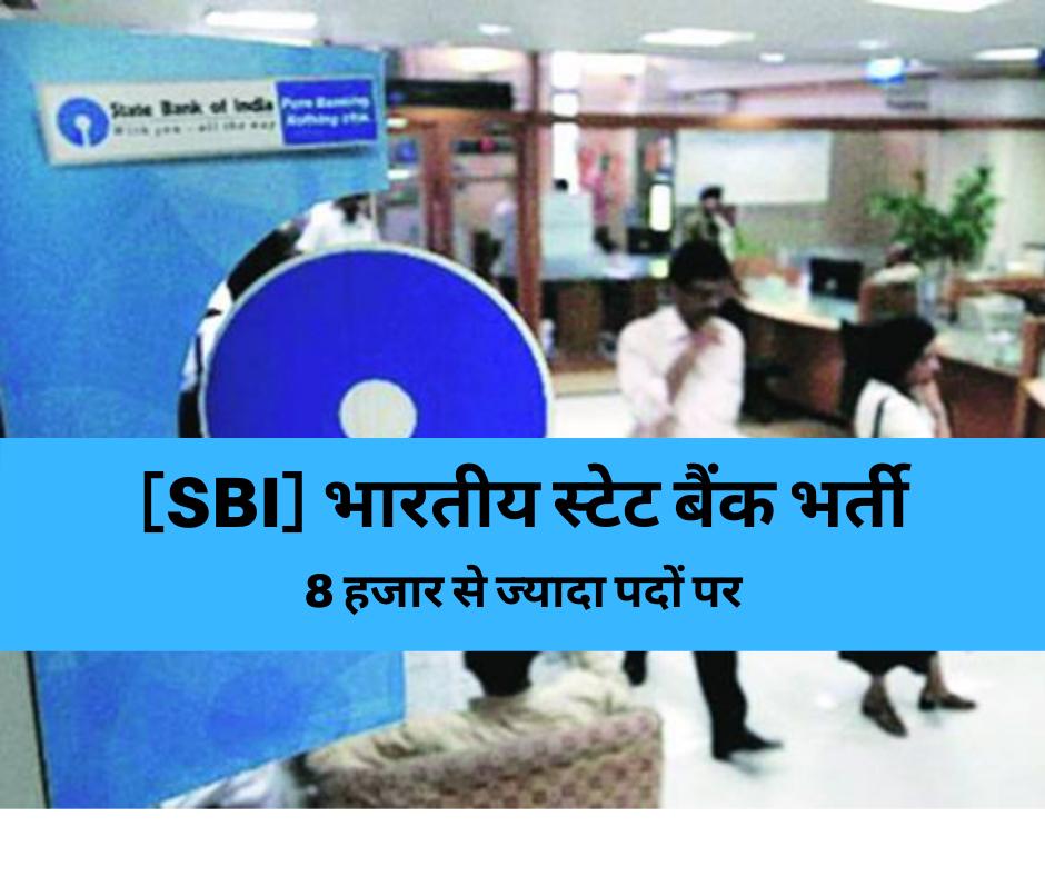 [SBI] भारतीय स्टेट बैंक भर्ती