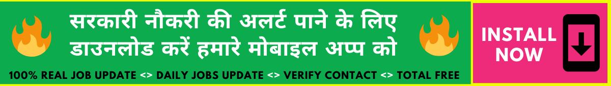 Sarkari Naukri App (2)