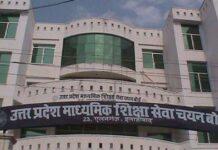 Uttar Pradesh Secondary Education Service Selection Board