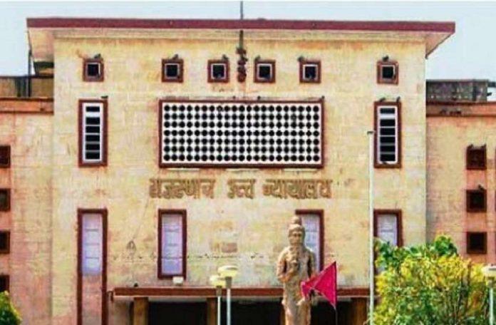 राजस्थान उच्च न्यायालय